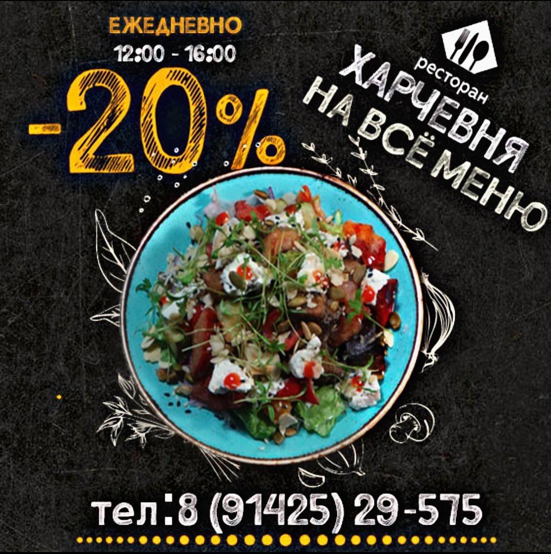 СКИДКА 20% ТЕПЕРЬ ЕЖЕДНЕВНО!!!
