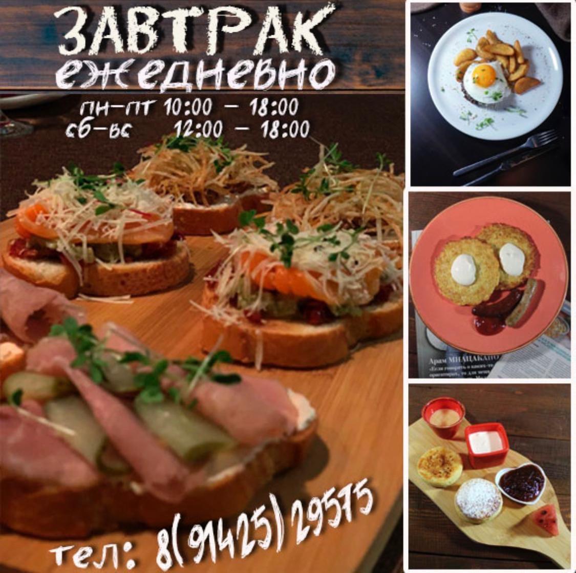 Завтраки от 150 рублей